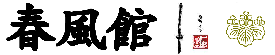 Shumpukan Kendo Dojo